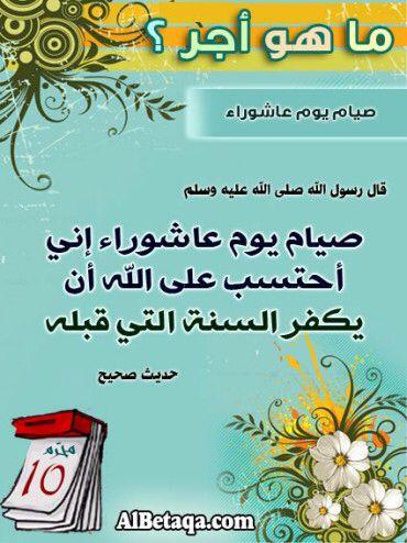 صيام يوم عاشوراء What Is Islam Duaa Islam Islam