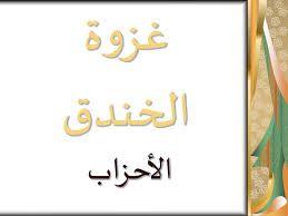بحث عن غزوة الخندق Arabic Calligraphy