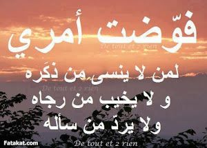 دعاء سيدنا أيوب عليه السلام في حب الله عز وجل Arabic Calligraphy Islam Blog Posts