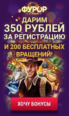 Автоматы без депозита с бонусом и выводом денег за регистрацию игровые игровые автоматы адреса в челябинске