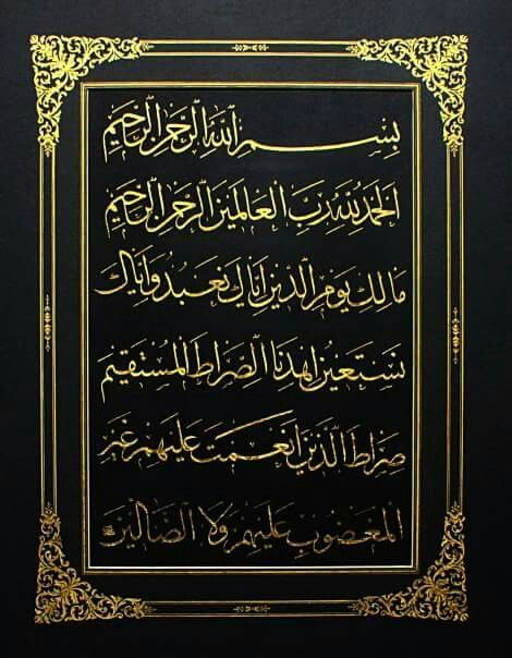 استخدام اسم قوي جدا في تيسير الامور بسهولة Chalkboard Quote Art Art Quotes Islamic Art