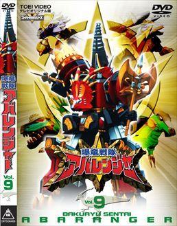 Bakuryu Sentai Abaranger Vol  9 (DVD) | Super Sentai/Power