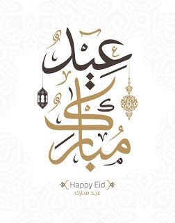 صور عيد الفطر 2020 اجمل صور تهنئة لعيد الفطر المبارك Eid Greetings Eid Mubarak Stickers Eid Stickers