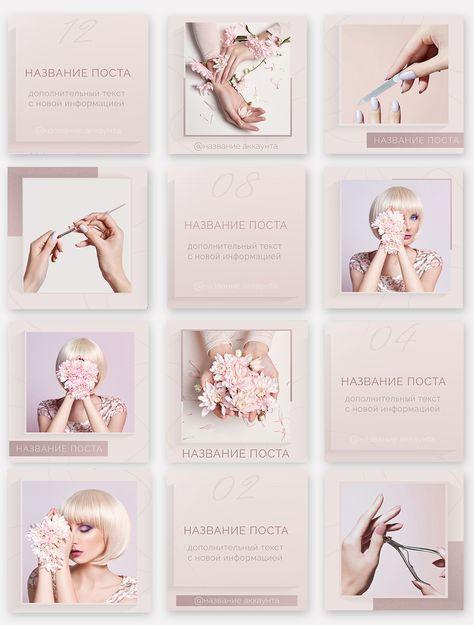 Шаблоны для Инстаграм Beauty lady