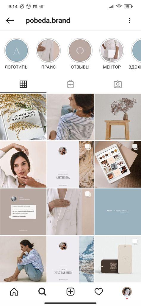 Дизайнерская лента, пример профиля Инстаграм