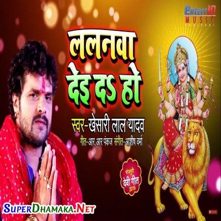 Lalanwa Dei Da Ho Khesari Lal Yadav Mp3 Songs Download Mp3 Song Download Mp3 Song Songs