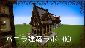マインクラフト バニラ建築ラボpart04 外装 マインクラフト