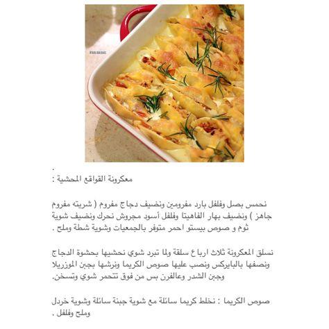 مكرونة القواقع المحشية Cooking Middle Eastern Recipes Food