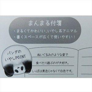 まんまるあにまるふせん パンダ 付箋  カミオジャパン 30枚綴り プチギフト グッズ