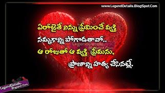 A blog About Telugu Love Quotes Telugu Love Letters