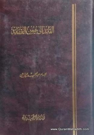 Al Qaid Ila Uyoonil Aqaid القائد إلى عيون العقائد Quranwahadith Personalized Items Person