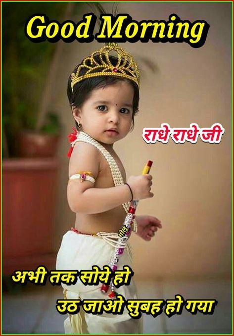 Good Morning Dear Radhe Radhe Good Morning Wishes Good Morning