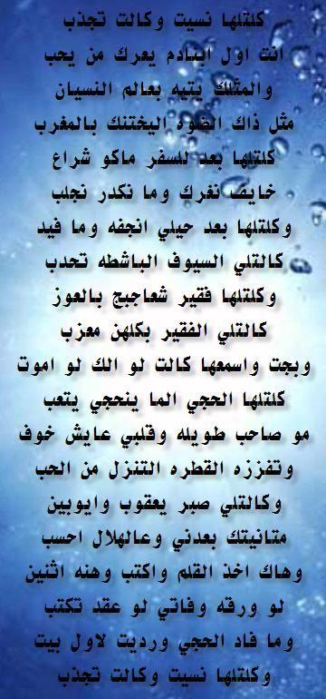 شعر يوجع شعر شعبي عن الفراق اخبار العراق Arabic Calligraphy Calligraphy Math