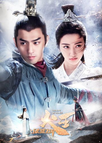 Download The King Of Blaze Ost Soundtrack Songs Chinese Actress