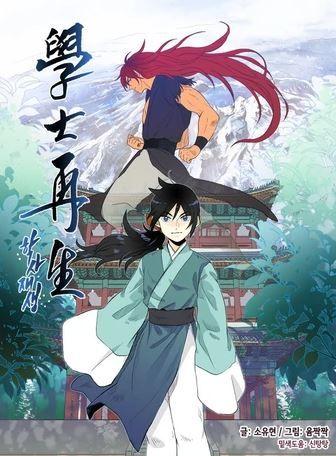 10 Amazing Manhua Similar To Tales Of Demons And Gods 2020 Reincarnation Manga Reincarnation Artist