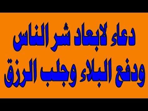 دعاء لابعاد شر الناس ودفع البلاء وفتح باب الرزق دعاء مستجاب باذن الله Allah Islam