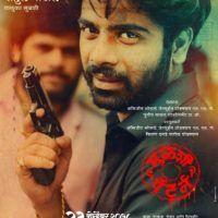 Mulshi Pattern (2018) - Marathi Movie