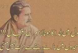 Urdu Poetry And Urdu Quotes Iamhja My Face Book Poetry Deep Islamic Videos
