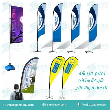 ستاندات اعلام دعاية من اعلام الريشة مع طباعة اعلام بأرخص الاسعار Flying Banner Banner Info