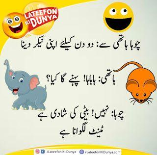 Urdu Jokes Jokes In Urdu Jokes In Punjabi Funny Jokes In Urdu Funny Jokes Jokes Urdu Jokes Tv Urdu Jokes In Funny Jokes In Hindi Super Funny Quotes Funny Jokes