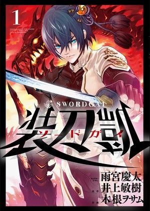 Netflix To Premiere Sword Gai Anime Simultaneously Worldwide In