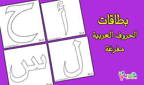 بطاقات الحروف العربية مفرغة بجميع أشكالها للطباعة Hijab Dress Party Arabic Worksheets Party