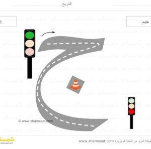 حرف الجيم الحروف الابجدية العربية لوحات الطرق تتبع الحرف بالسيارة 6 Jpeg Arabic Alphabet For Kids Alphabet For Kids Arabic Alphabet