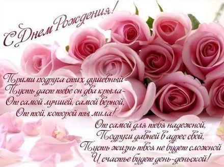 Skachat Besplatno Krasivye Otkrytki S Dnyom Rozhdeniya Zhenshine Dlya Vacap Whatsapp Nezhnost Prirody Simple Outfits Rose Fashion Pins