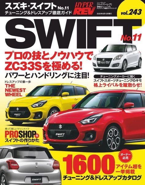 ハイパーレブ Hyper Rev Back Issue Vol 236 Subaruimpreza Wrx Digital In 2021 Wrx Hyper Impreza