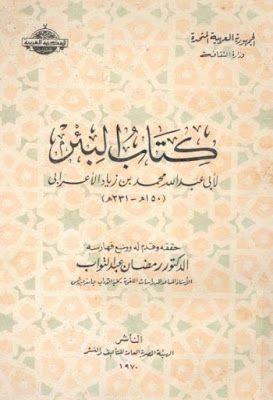 كتاب البئر لأبى عبد الله بن الأعرابي تحقيق رمضان عبد التواب Pdf Books Arabic Calligraphy