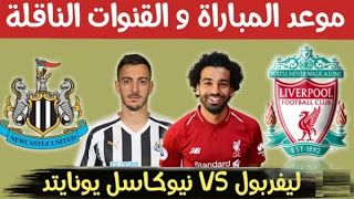 مشاهدة مباراة ليفربول ونيوكاسل يونايتد بث مباشر اليوم السبت 04 05 2019 الدوري الإنجليزي Joyo Liverpool Baseball Cards