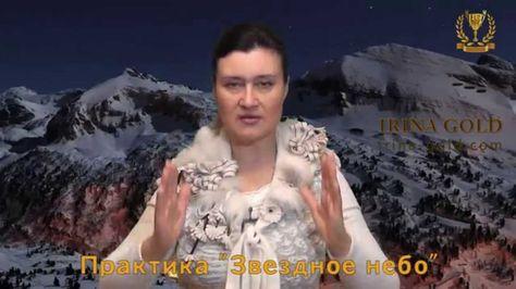 Ирина голд работа в краснодаре для девушек вакансии