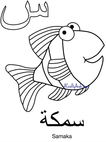 Arabic Coloring Page Seen Is For Samakah By A Crafty Arab Alphabet Coloring Pages Islamic Alphabet Alphabet Coloring