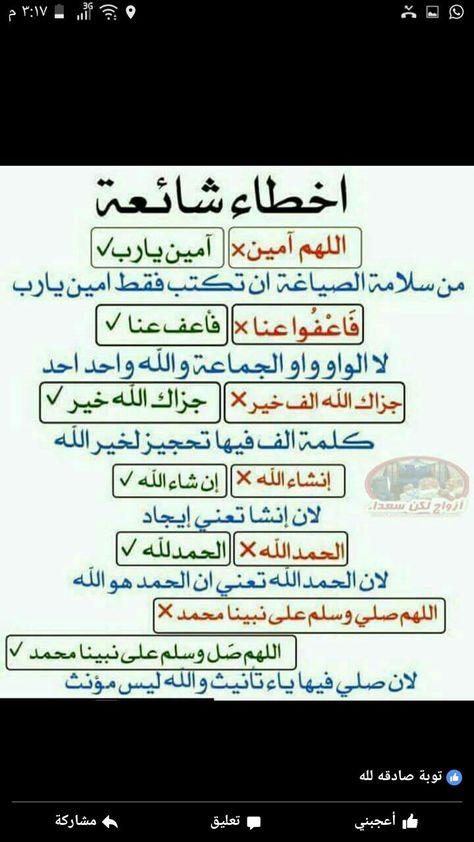 Pin By إيهاب الشيخ يوسف On Vers Tarik Al Mostakim Quran Quotes Learn Quran Islamic Love Quotes