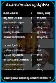 Kannada Quote Jokes Quotes Life Quotes Quotes