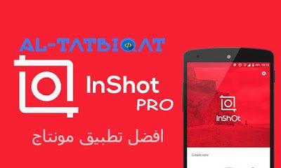 تحميل تطبيق Inshot Pro افضل تطبيق المونتاج 2020 Https Ift Tt 2fat3mi Gaming Logos Nintendo Switch Logos