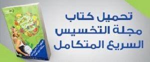 رجيم الدكتور اتكنز الشهير برجيم البروتين كاملا التخسيس السريع Arabic Food Beauty Care Diet