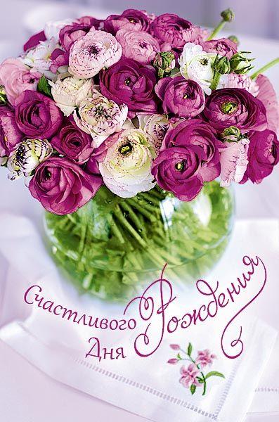 картинки с днем рождения марина красивые букеты замужество зрелой