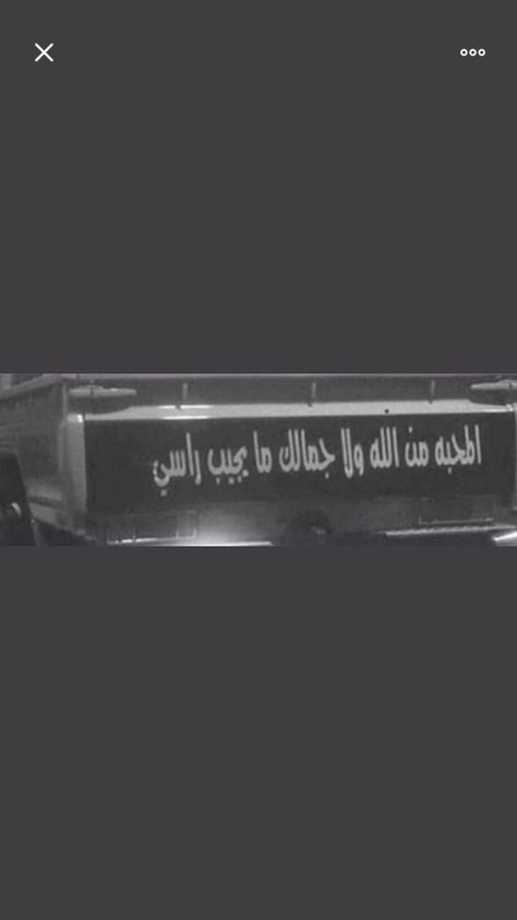 Pin By Khuloodo Khuloodo On كلوزر In 2020 Arabic Quotes Arabic