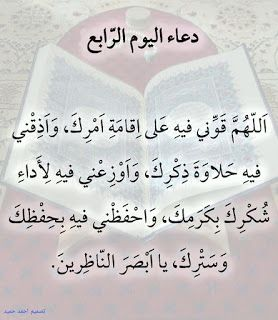 Day 4 Dua Ramadan Quotes Ramadan Duaa Islam