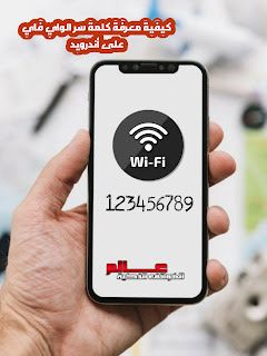 طريقة إظهار باركود الواي فاي Wifi Qr Connect Phone Wifi Phone Cases