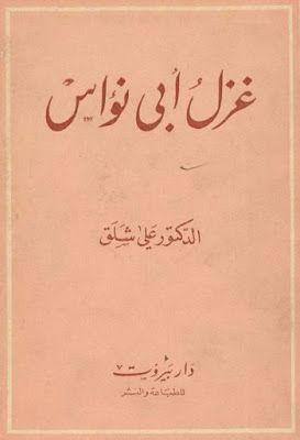 غزل أبي نواس علي شلق Pdf Arabic Books Books Arabic Language