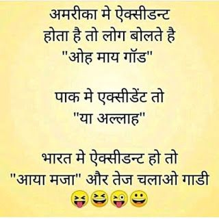 Best Collection Of Hindi Funny Jokes