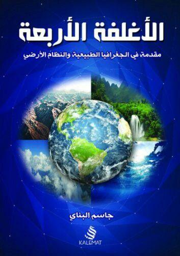 الأغلفة الأربعة مقدمة في الجغرافيا الطبيعية والنظام الأرضي جاسم البناي Fish Pet Arabic Books Pets