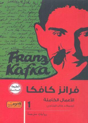 الأعمال الكاملة فرانز كافكا الجزء الأول Books Movie Posters Movies
