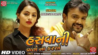 Pin On New Gujarati Mp3 Songs Download