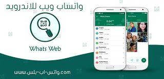 تحميل واتساب ويب Whats Web لفتح الواتس اب بأكثر من جهاز في نفس الوقت مجانا للاندرويد In 2021 Web App Phone Android