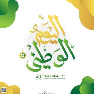 صور اليوم الوطني السعودي 1442 خلفيات تهنئة اليوم الوطني للمملكة العربية السعودية 90 Iphone Wallpaper Images Wallpaper Backgrounds Iphone Wallpaper