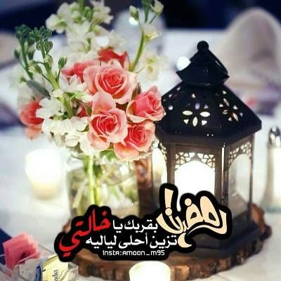 صور تهنئة الخالة بشهر رمضان خالتي رمضان كريم اخبار العراق Table Decorations Decor Decorative Jars