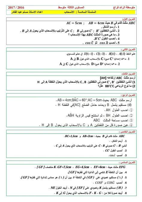 سلسلة تمارين حول الانسحاب الثالثة متوسط منتديات طاسيلي الجزائري Abc Abs Ac Ac